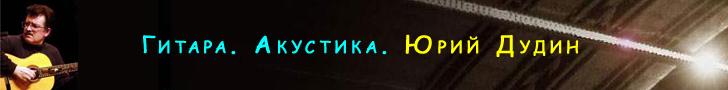 Сайт, посвященный новокузнецкому гитаристу Юрию Дудину