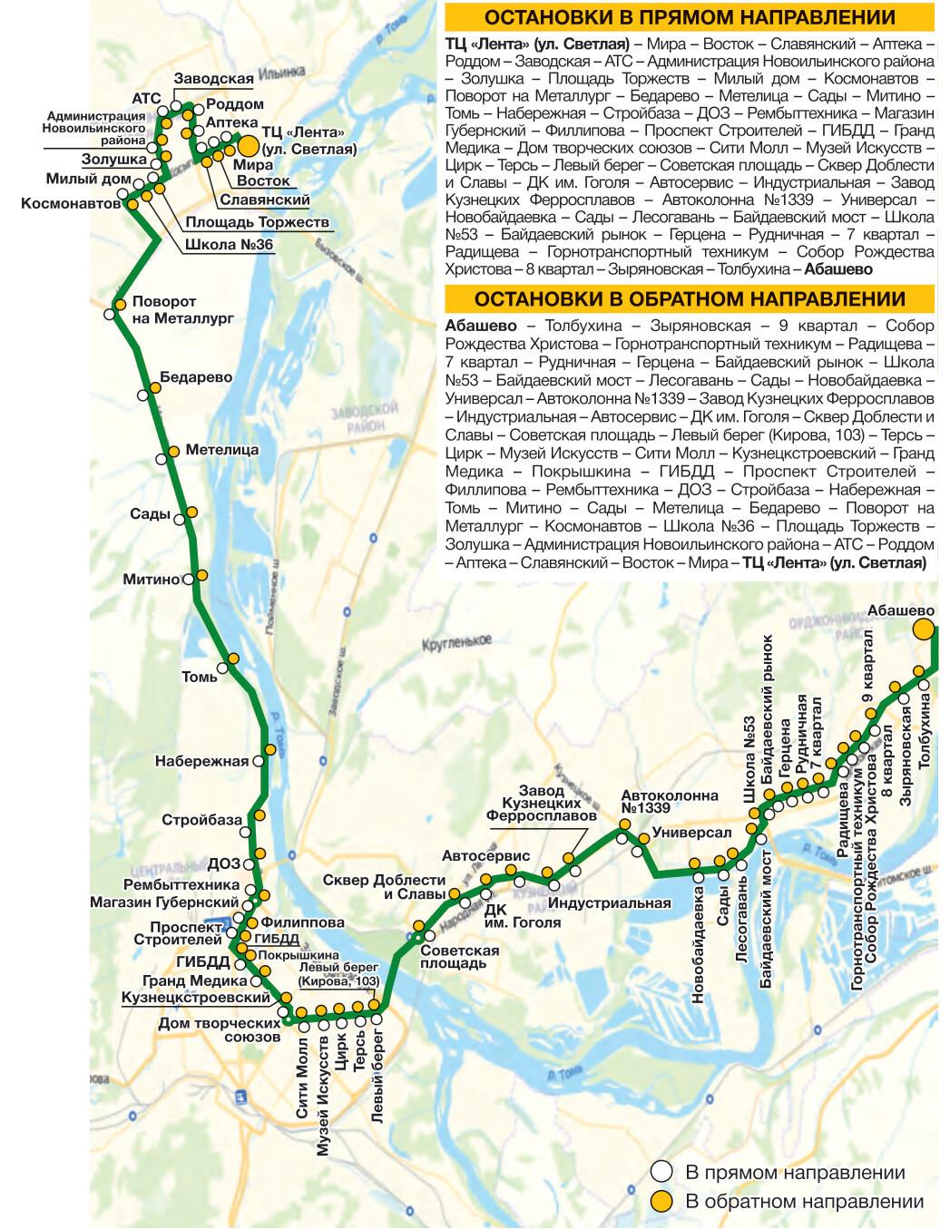 Автобус №87 ТЦ ЛЕНТА (УЛИЦА СВЕТЛАЯ) - АБАШЕВО | Расписание и маршрут движения
